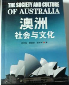 澳洲社会与文化(英文版)