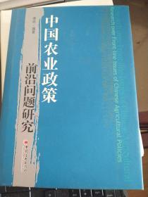 中国农业政策前沿问题研究   (w)