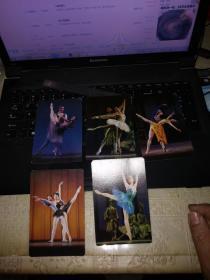 芭蕾舞 1985年历卡【六张一套 存五张合售】中国电影出版社