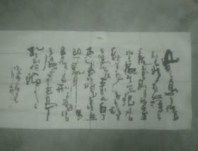 山野书法作品一幅(山野一一原名王逊之,西安文史研究馆研究员,中国书协会员。国际美术家联合会理事)