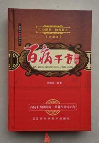 《百病千方经典》硬精装珍藏版原装正版。百病千方除沉疴,培补生命寿百年 !