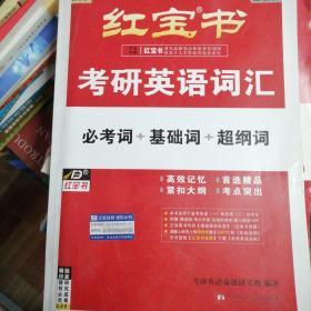 红宝书·考研英语词汇
