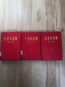 毛泽东选集32开,红皮装
