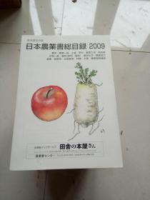 日本农业书总目录2009