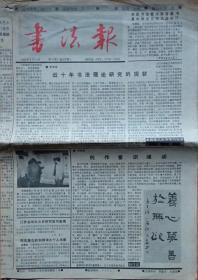 《书法报》(1990.1.10)第2期(总第287期)