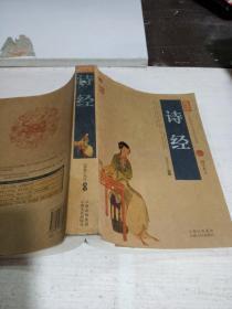 中国古典名著百部藏书:诗经