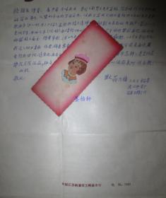 纺织科学家蒋乃镛信札