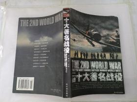 二战十大著名战役
