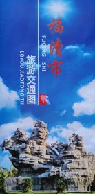 福清市旅游交通图52乘72CM 福清市旅游交通图 福清地图 福清市地图