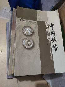 中国钱币【2005/1-2015/6,总88-137】50期连号合售