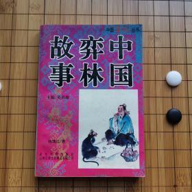 中国弈林故事(一版一印)