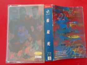 磁带    眼镜蛇乐队《眼镜蛇》1996