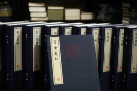 容庚藏帖(8开线装 手工宣纸 全182函 755册 共17箱)