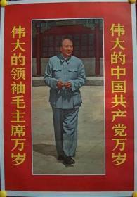 伟大的领袖毛主席万岁 伟大的中国共产党万岁-约高75厘米宽51厘米 宣传画