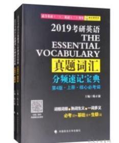 2019考研英语真题词汇分频速记宝典第4版 上下册 核心必考词+真题试卷