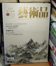 艺术品2017-06 总第66期 中国出版集团公司 荣宝斋 9772095290178