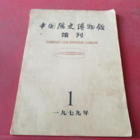 中国历史博物馆馆刊1979年1期
