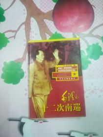 毛泽东十二次南巡