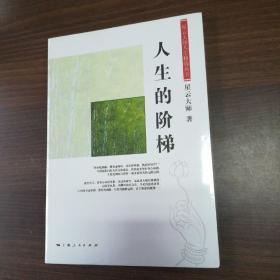 星云大师人生修炼丛书:人生的阶梯