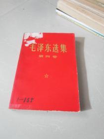 文革时期红皮:毛泽东选集第四卷