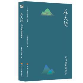 二十一世纪中国作家经典文库:在天边.此心安处是吾乡