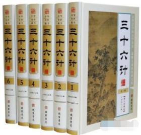 三十六计 文白对照全套16开6册精装图文版 三十六计全集全套 古代兵法 线装书局