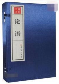 手工宣纸线装书《论语》竖版繁体 原文注解16开4卷