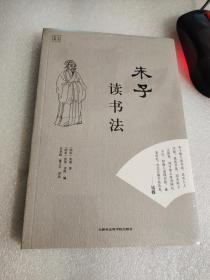 朱子读书法【全新塑封】