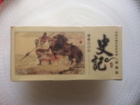 中国古典名著连环画典藏版  史记