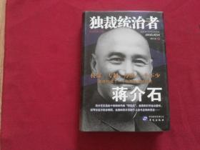 【独裁统治者蒋介石】          书影如一详见描述