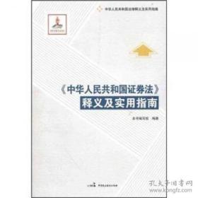 正版库存现货 《中华人民共和国证券法》释义及实用指南