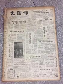 文汇报1990年3月份 原版合订