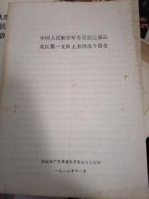 中国人民解放军粤赣湘边纵队,北江第一支队主力团战斗简史