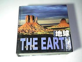 地球故事 地球