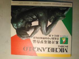 米开朗基罗作品首度落户中国暨展出纪念邮票