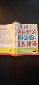 中国人容易犯的1000个礼仪错误