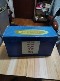 《历代医学名著全书》10册全 有原装箱子 好品见图