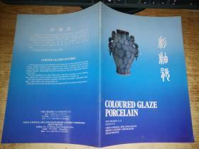 《河南工艺---彩釉瓷》(老画册)
