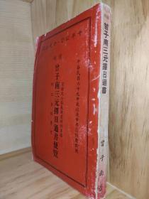 实拍现货《曾子南三元择日通书便览》 不用查库存,不用台湾发。