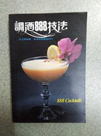 调酒888技法   鸡尾酒从业者和爱好者不可或缺的实用专书
