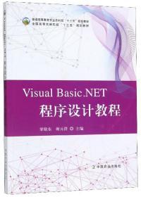 VisualBasic.NET程序设计教程