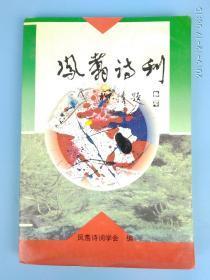 凤翥诗刊 (著名作家自牧收藏并签名)