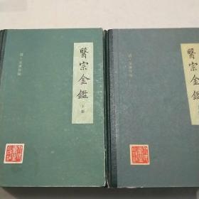医宗金鉴上下册(精装本)全2册