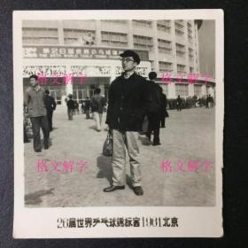 老照片 1961年 北京 26届 世界乒乓球锦标赛 体育 这是中华人民共和国成立以来我国第一次举办世界大赛