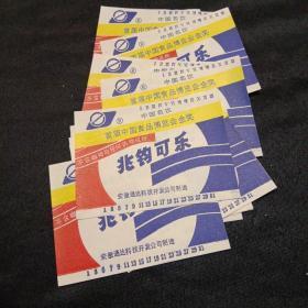老商标。兆均可乐(首届中国食品博览会金奖)12张