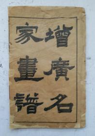 清代木刻《增广名家画谱》  (芥子园画传)卷四。古典仕女画谱。精品!《芥子园画传》(芥子园画谱)是清朝康熙年间的一部著名画谱,由清代王槩等辑摹。此书详细介绍了中国画中山水画、梅兰竹菊画以及花鸟虫草绘画的各种技法,其名由来为李渔在南京的别墅芥子园。