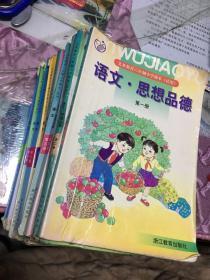 义务教育六年制小学课本(试用)语文 第1-12册