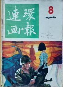 《连环画报》(1986.8期)