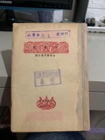 羽书集 沫若论文集之四(1947年)