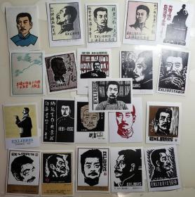 鲁迅 藏书票 经典复刻 一组  23 张